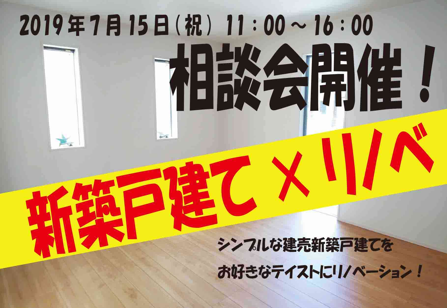 【開催地:新宿区】斬新!?いま流行ってます新築戸建て+リノベ
