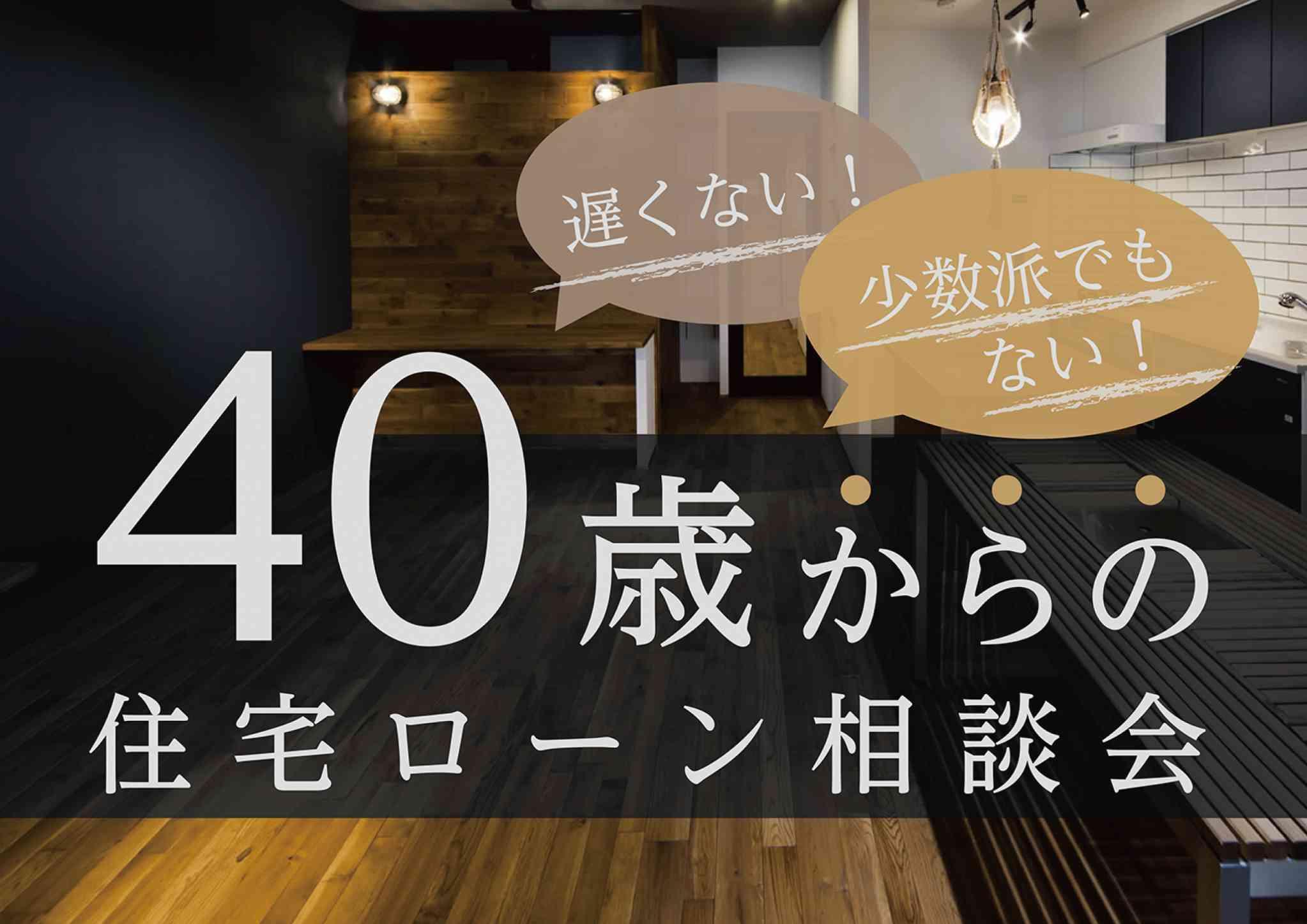 【開催地:江戸川区】40歳からの住宅ローン相談会