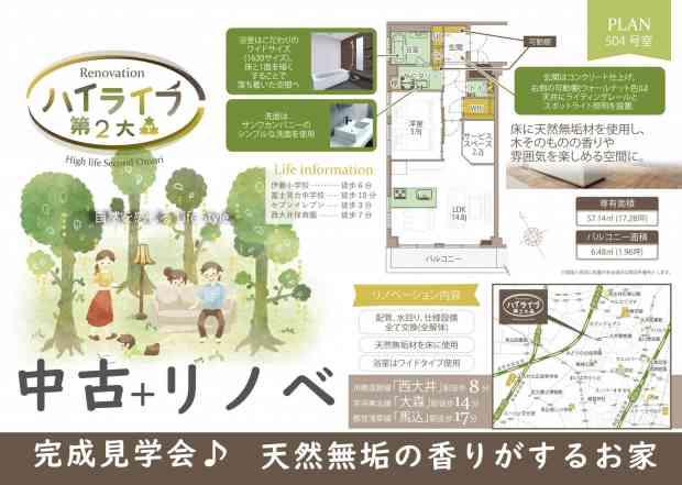 【開催地:品川区】中古+リノベ 完成見学会!!