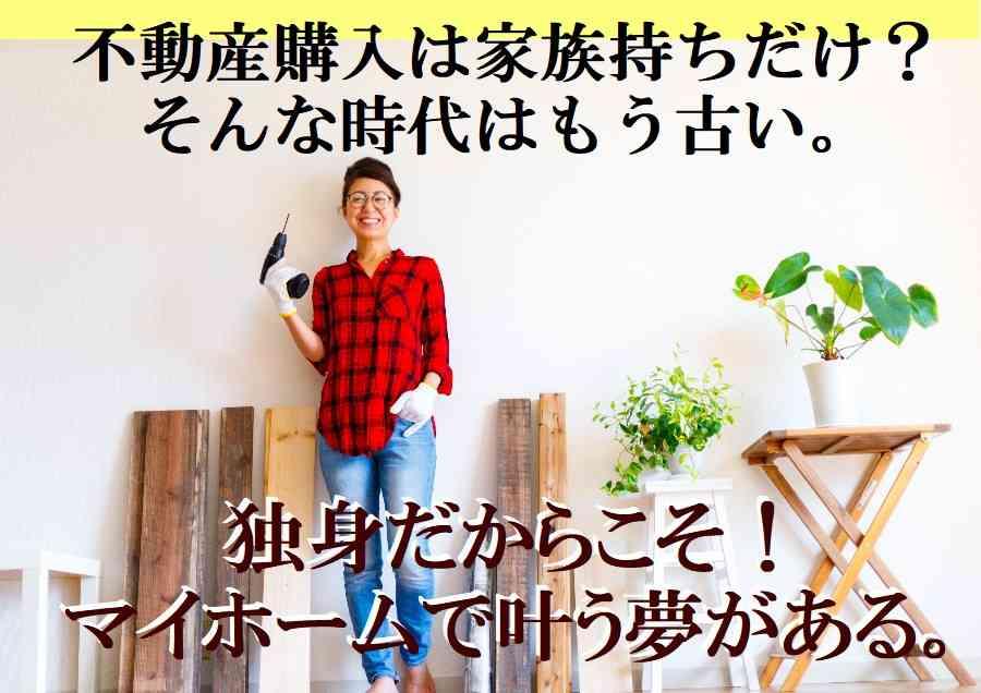 【開催地:千葉市美浜区】 独身の方の不動産購入+リノベーションセミナー