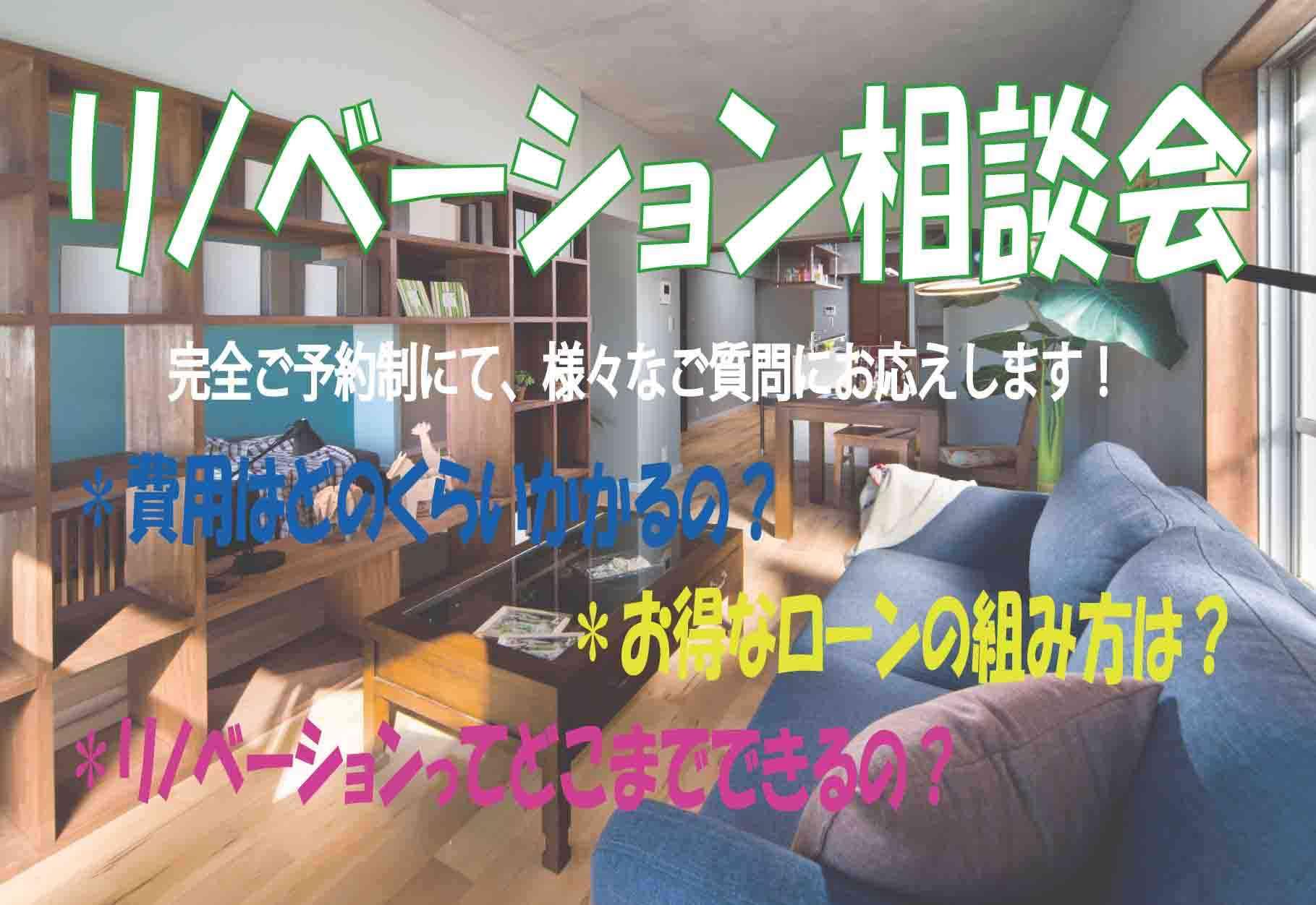 【開催地:海浜幕張】リノベってなに?いくらかかるの?新築買うよりお得ってホント?