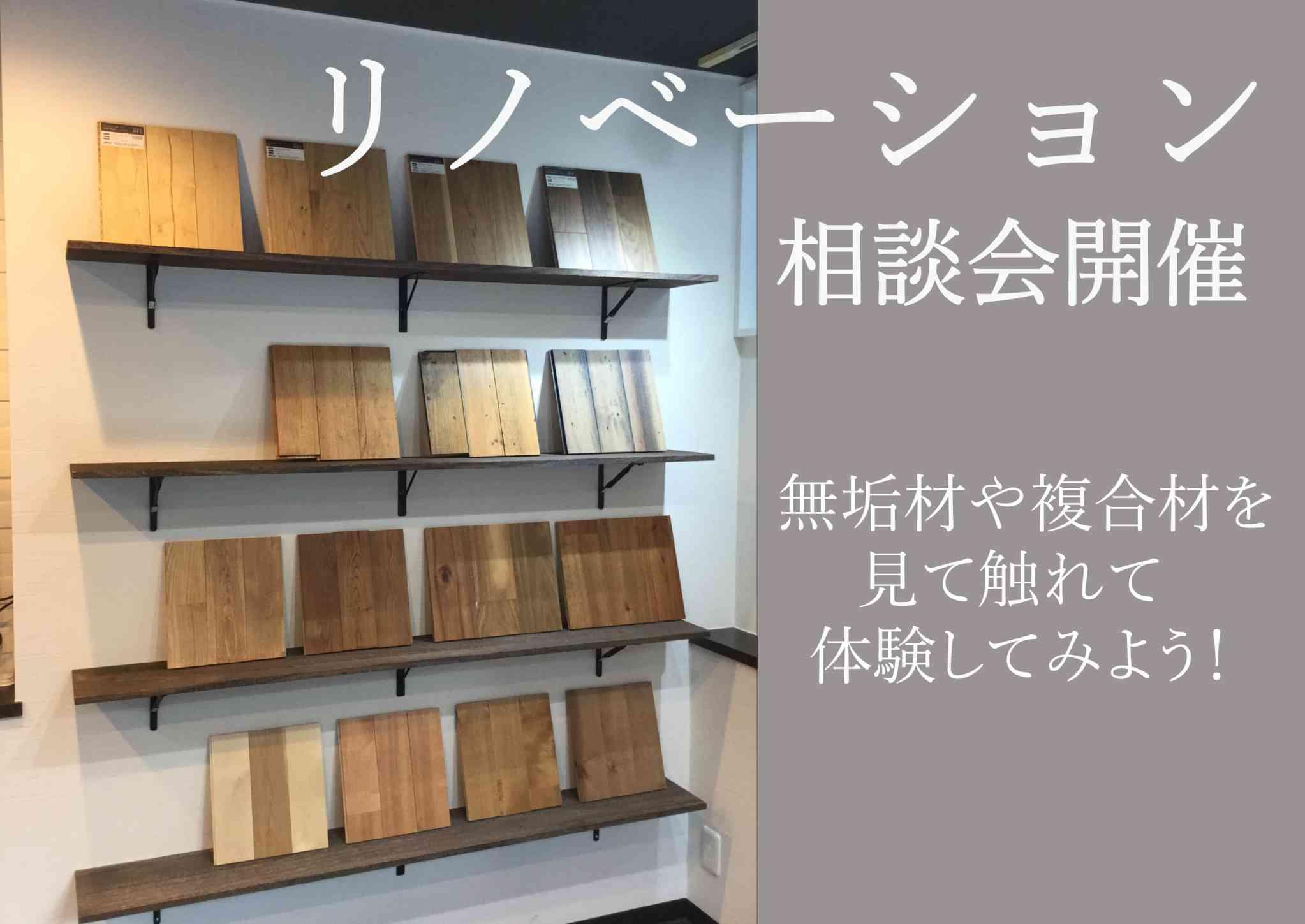 【リノベーション相談会 開催地 :江戸川区平井】