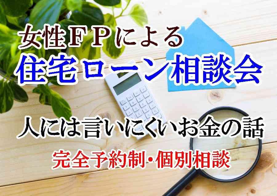 【開催地:移動可能】女性FPによる住宅ローン相談会