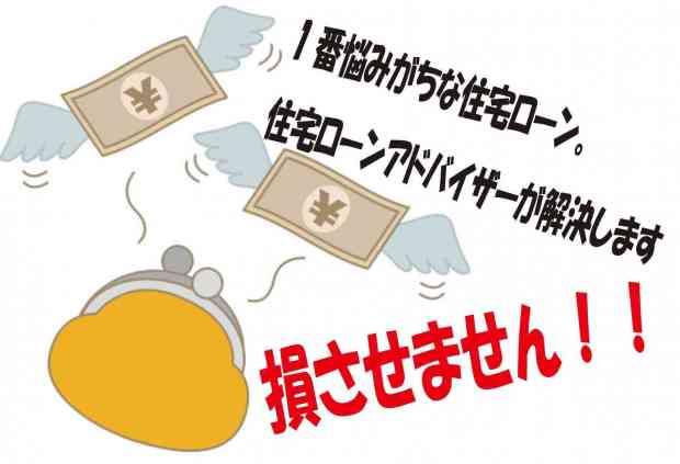 【開催地:市川市田尻1丁目】マンション内にて行うローンセミナー
